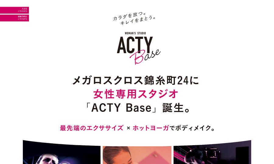 ACTY Base錦糸町のイメージ写真