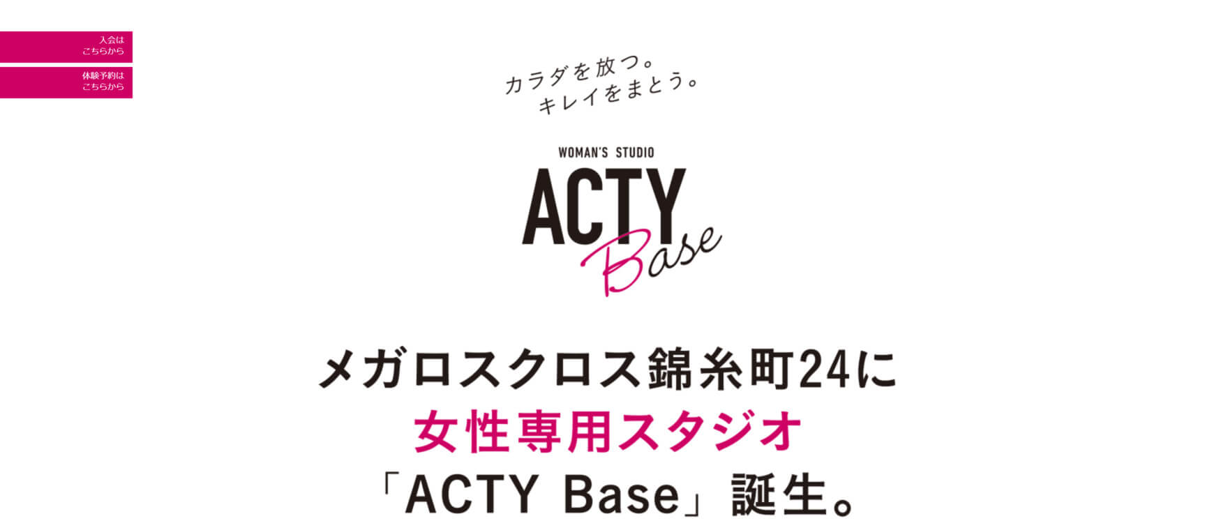 ACTY Base錦糸町のイメージ画像