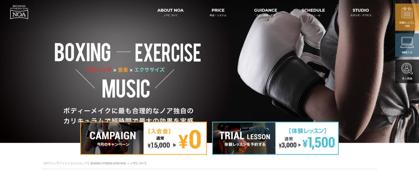 ボクシングフィットネスジムNOA中目黒校のイメージ画像