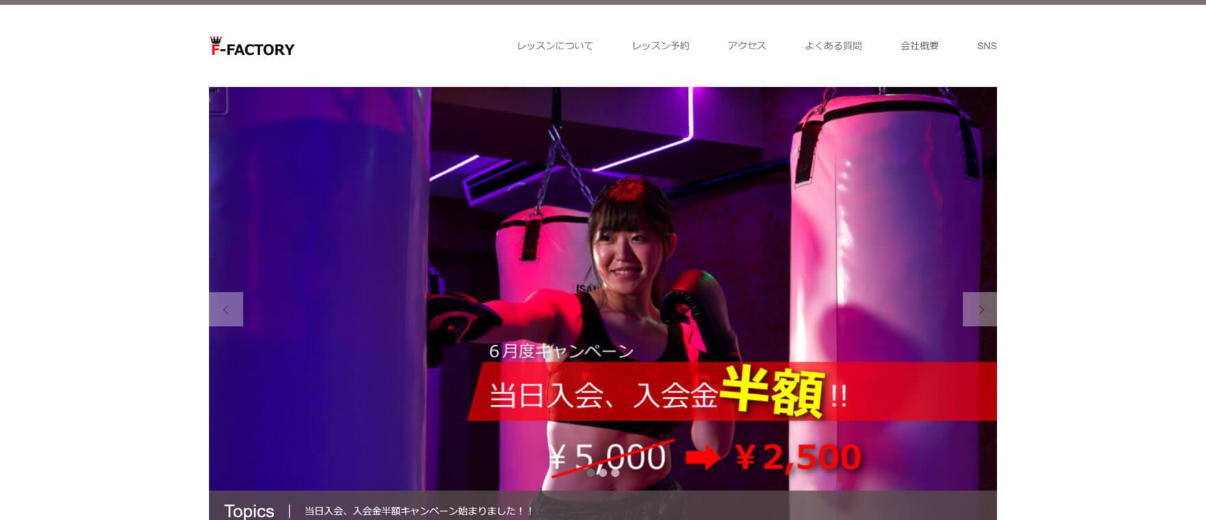 F-FACTORY静岡鷹匠店のイメージ画像