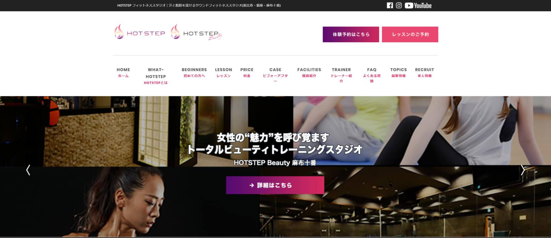 HOT STEP恵比寿店のイメージ画像