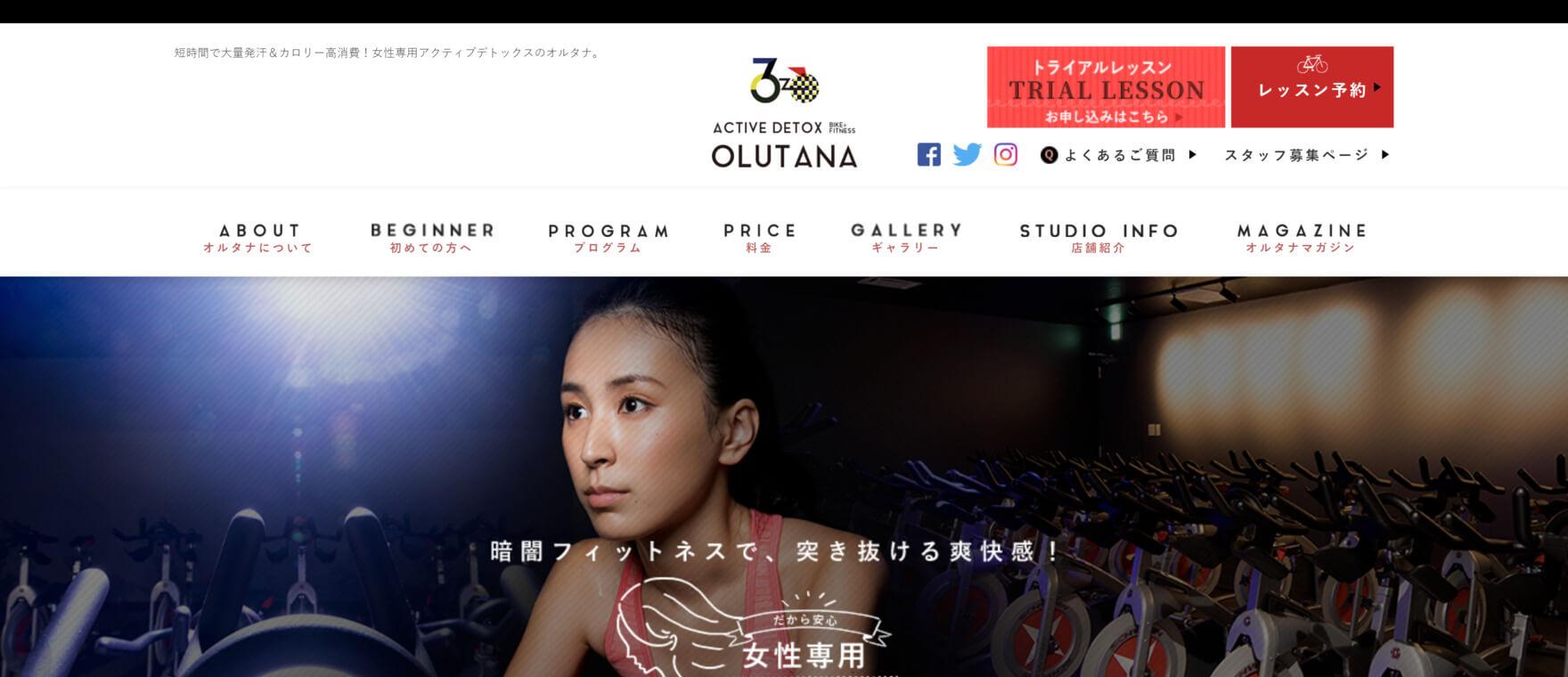 オルタナ市川店のイメージ画像