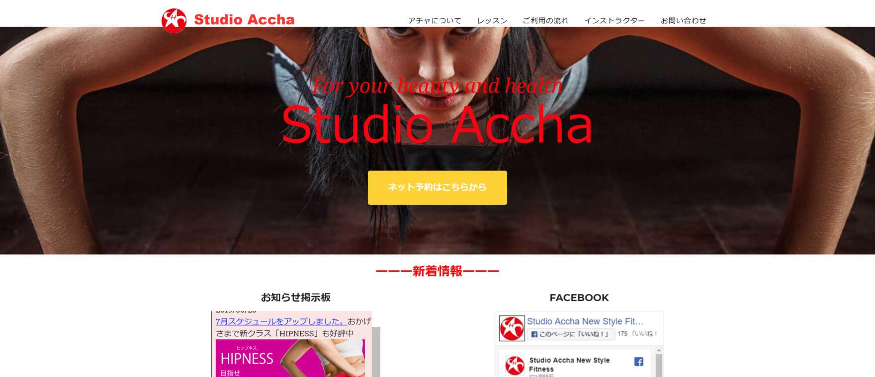 Studio Acchaのイメージ画像